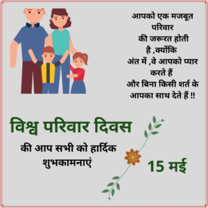 World Family Day Wallpaper pic