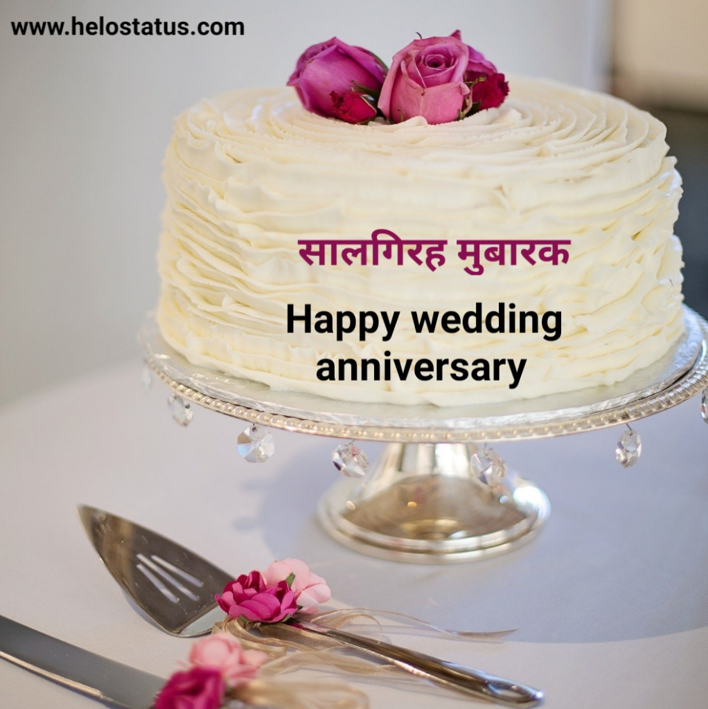 Happy marriage anniversary images