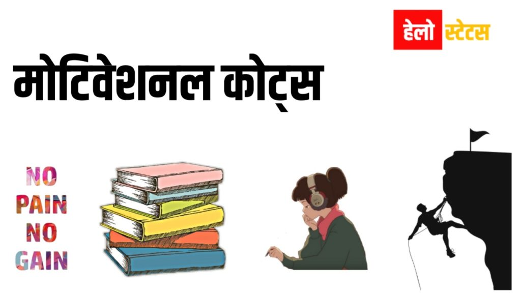 Motivational Quotes For UPSC Students in Hindi