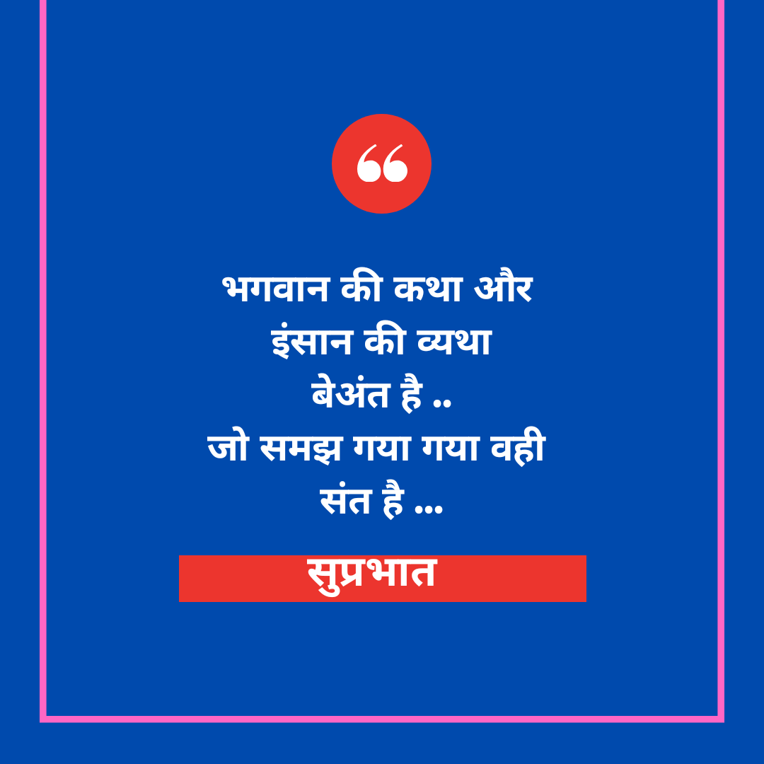 good morning quotes in Hindi images Friday