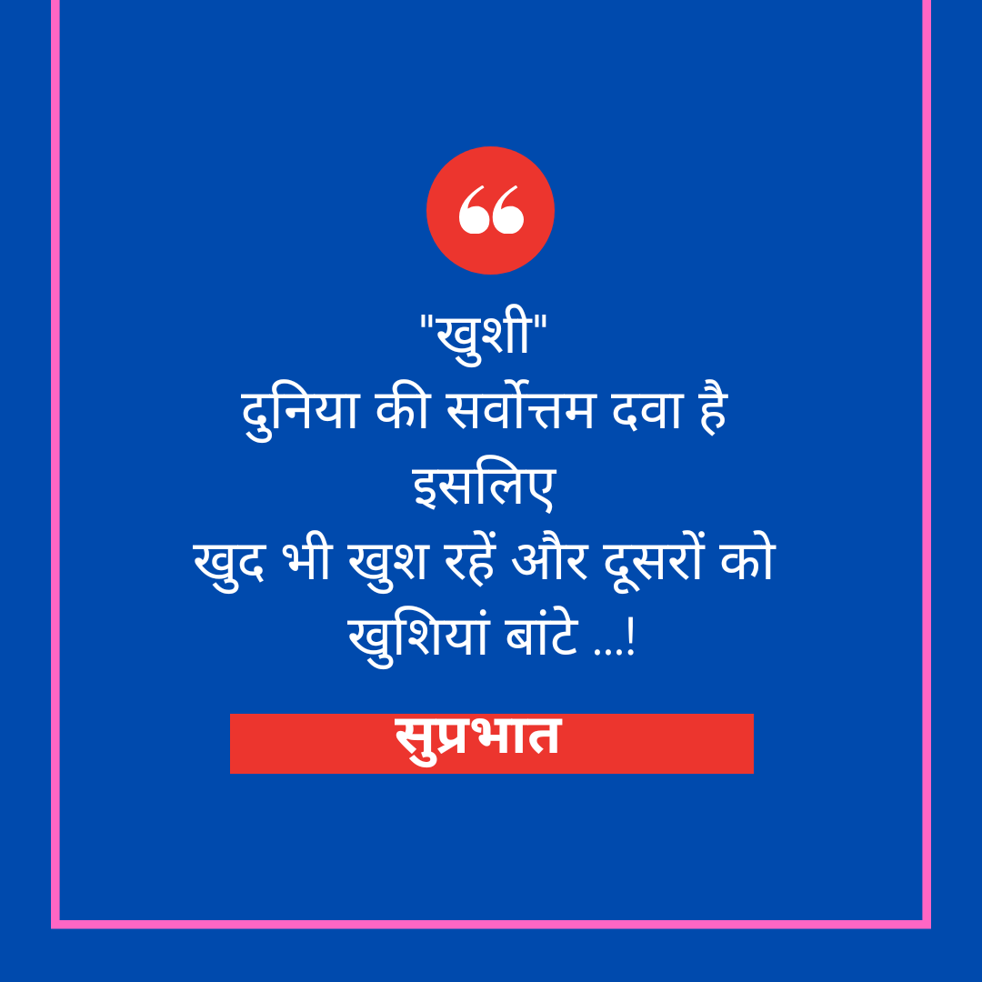 good morning quotes in Hindi with photo for WhatsApp