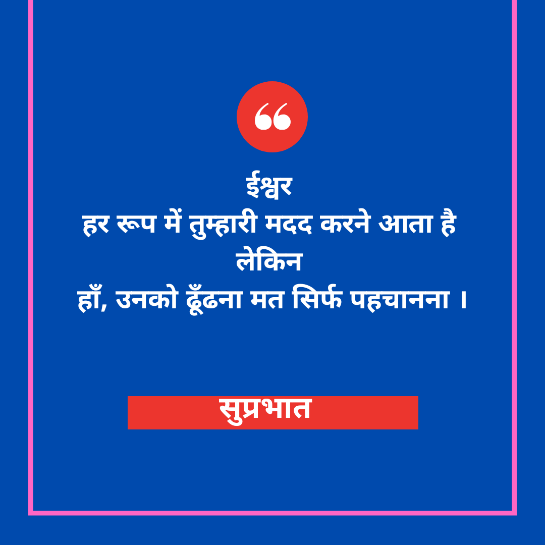 suvichar good morning quotes images Sunday