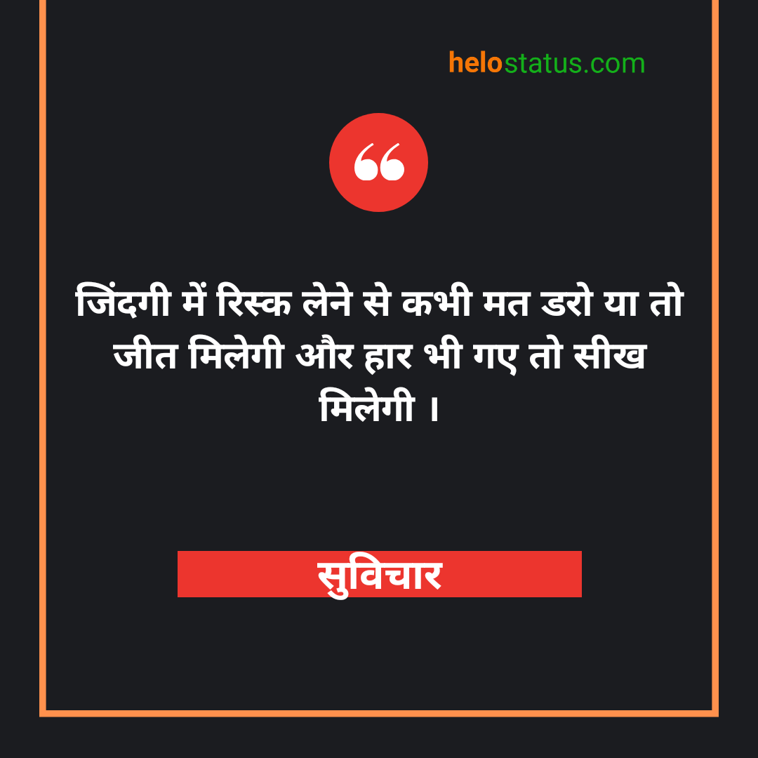 Best New Latest Hindi Quotes 2021