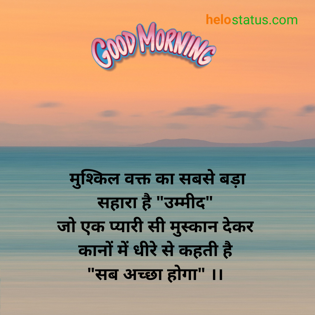 Morning message in Hindi
